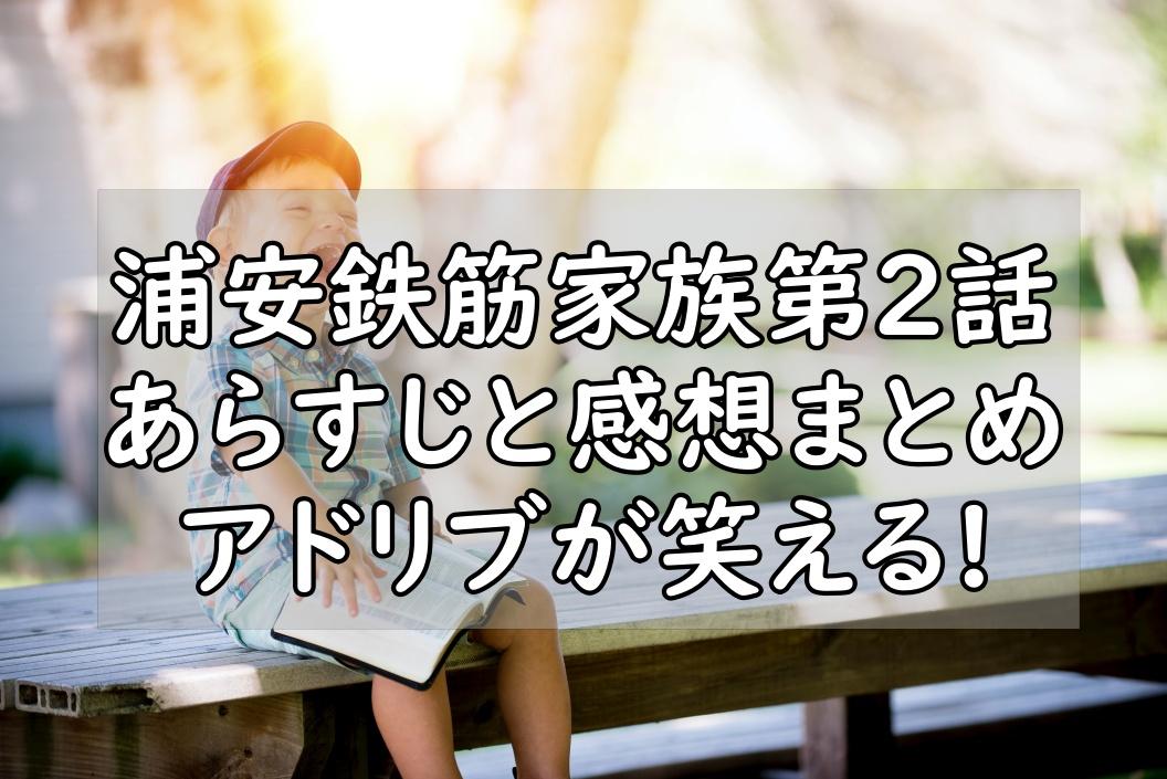 浦安鉄筋家族 ドラマ 見逃し配信 8話