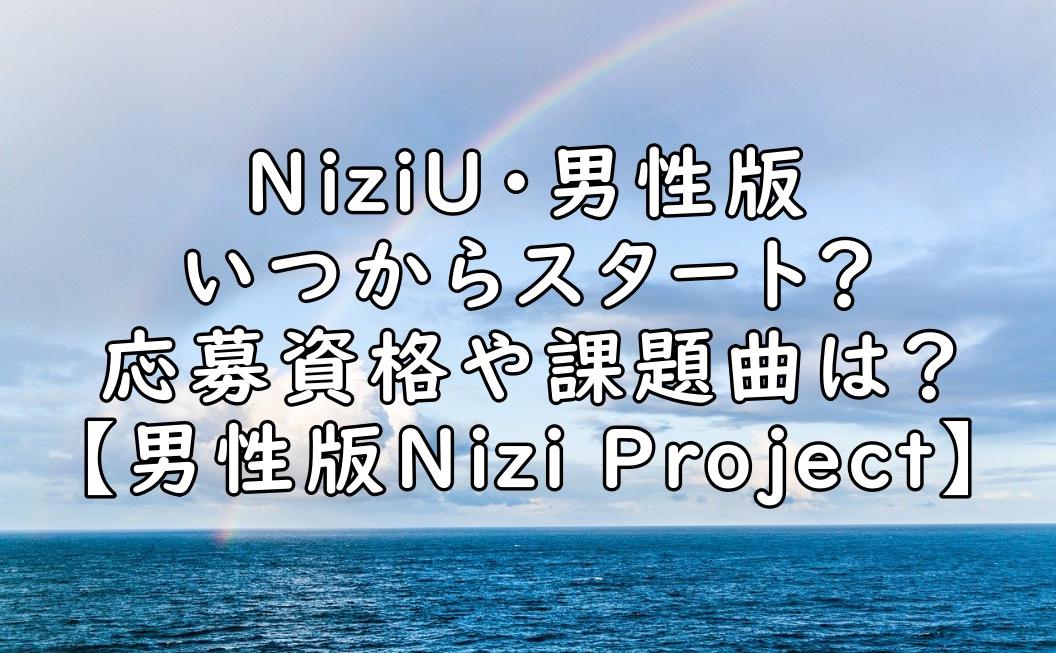1次審査 虹プロジェクト